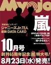 Myojo (ミョウジョウ) 2017年10月号 【表紙&グラビア】 嵐 【付録】 ジャニーズJr.最新データカードWピンナップ、Hey!…