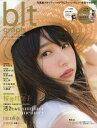 blt graph. vol.22 【表紙】 桜井日奈子 (TOKYO NEWS MOOK)[本/雑誌] / 東京ニュース通信社