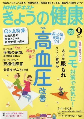 NHK きょうの健康 2017年9月号[本/雑誌] (雑誌) / NHK出版