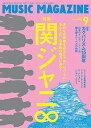 ミュージックマガジン 2017年9月号 【表紙&特集】 関ジャニ∞[本/雑誌] (雑誌) / ミュージック・マガジン