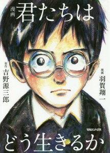漫画 君たちはどう生きるか[本/雑誌] / 吉野源三郎/原作 羽賀翔一/漫画