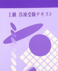 [書籍とのゆうメール同梱不可]/上級冷凍受験テキスト[本/雑誌] [8次改訂] / 日本冷凍空調学会
