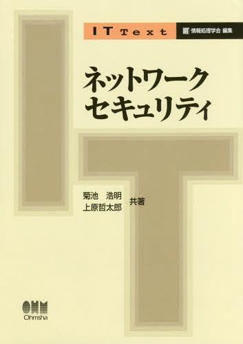 ネットワークセキュリティ (IT)[本/雑誌] / 菊池浩明/共著 上原哲太郎/共著