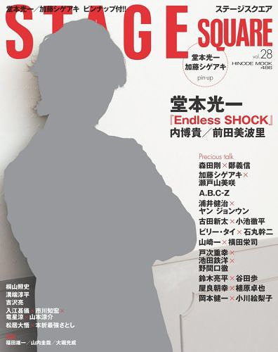 STAGE SQUARE (ステージスクエア) vol.28 【表紙】 堂本光一 (HINODE MOOK)[本/雑誌] (単行本・ムック) / 日之出出版