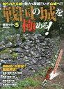 廃城をゆく 5 (イカロスMOOK)[本/雑誌] / イカロス出版