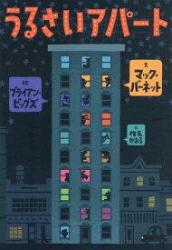 [書籍のゆうメール同梱は2冊まで]/うるさいアパート / 原タイトル:NOISY NIGHT[本/雑誌] / マック・バーネット/文 ブライアン・ビッグズ/絵 椎名かおる/訳