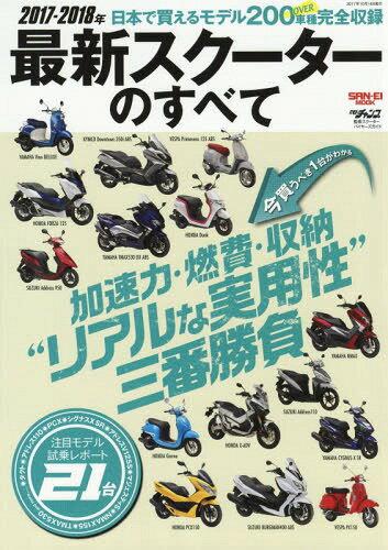 '17-18 最新スクーターのすべて (SAN-EI)[本/雑誌] / 月刊モトチャンプ