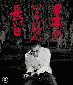 日本のいちばん長い日[Blu-ray] / 邦画