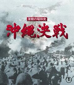激動の昭和史 沖縄決戦[Blu-ray] / 邦画
