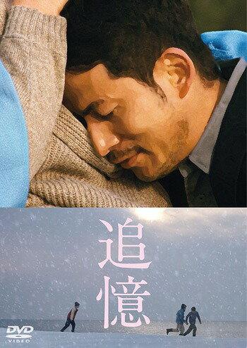 追憶[DVD] / 邦画