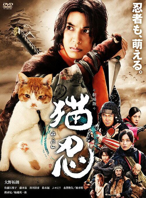 劇場版「猫忍」[DVD] / 邦画