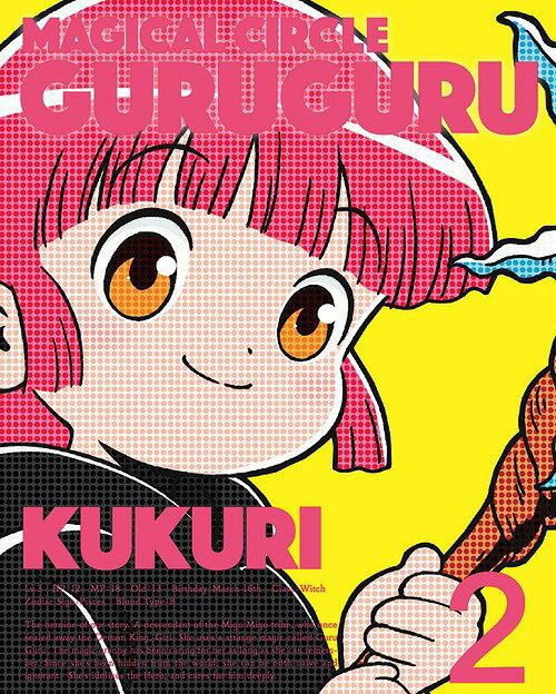 魔法陣グルグル 2[DVD] / アニメ