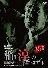 MYSTERY NIGHT TOUR 2015 稲川淳二の怪談ナイト LIVE[DVD] / 稲川淳二