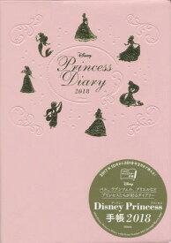 Disney Princess手帳 (2018年版)[本/雑誌] (手帳) / 宝島社
