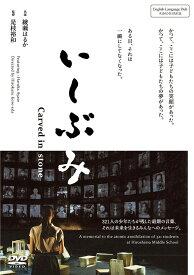 いしぶみ[DVD] / 邦画