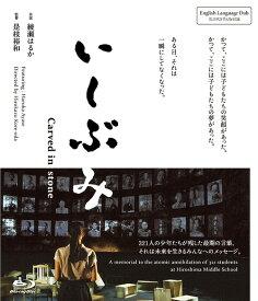 いしぶみ[Blu-ray] / 邦画