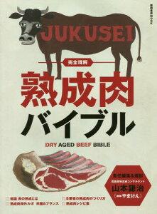 完全理解 熟成肉バイブル (柴田書店MOOK)[本/雑誌] / 山本謙治