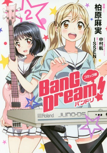 BanG Dream!バンドリ コミック版 2 (単行本コミックス)[本/雑誌] / 柏原麻実/漫画 ISSEN/原作 中村航/ストーリー原案