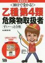 乙種第4類危険物取扱者すい〜っと合格 10日で受かる![本/雑誌] / 本山健次郎/著