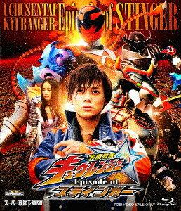 宇宙戦隊キュウレンジャー Episode of スティンガー [通常版][Blu-ray] / 特撮