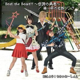 Beat the Beast!!〜伝説の勇者〜/精一杯の応援ソング[CD] / おはよう! もきゅれーしょん