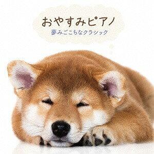 おやすみピアノ 〜夢みごこちなクラシック〜[CD] / ヒーリング