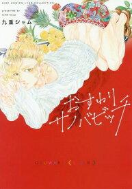 おすわりサノバビッチ (バーズコミックス リンクスコレクション)[本/雑誌] (コミックス) / 九重シャム/著