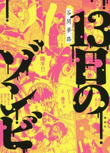 13日のゾンビ (KCDX)[本/雑誌] (コミックス) / 谷間夢路/著