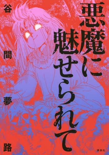 悪魔に魅せられて (KCDX)[本/雑誌] (コミックス) / 谷間夢路/著