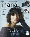 ihana 2017秋&冬 (e-MOOK)[本/雑誌] (単行本・ムック) / 宝島社