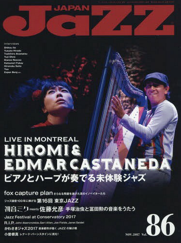 Jazz JAPAN Vol.86 2017年11月号 【特集】 上原ひろみ×エドマール・カスタネーダ ピアノとハープが奏でる未体験ジャズ[本/雑誌] (雑誌) / シンコーミュージック