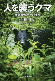 人を襲うクマ 遭遇事例とその生態[本/雑誌] / 羽根田治/著