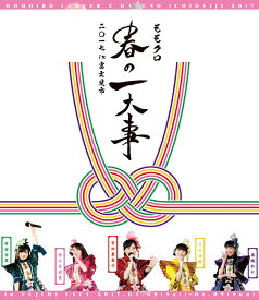 ももクロ春の一大事2017 in 富士見市 LIVE Blu-ray[Blu-ray] / ももいろクローバーZ