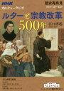 ルターと宗教改革500年 (NHKシリーズ)[本/雑誌] / 江口再起/著