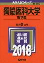 獨協医科大学 医学部 2018年版 (大学入試シリーズ)[本/雑誌] / 教学社
