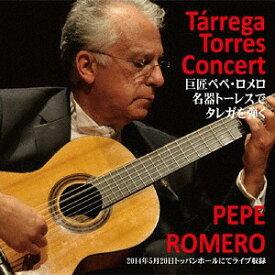 巨匠ペペ・ロメロ 名器トーレスでタレガを弾く[CD] / ペペ・ロメロ
