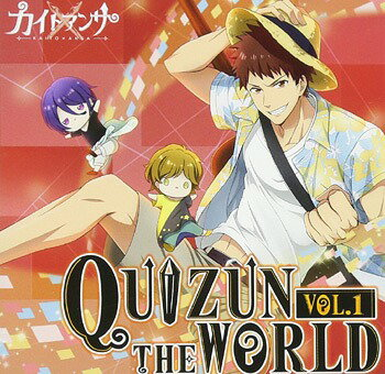 QUIZUN THE WORLD VOL.1 阿園解斗 (CV: 加藤和樹) 編[CD] / 阿園魁斗 (CV: 加藤和樹)