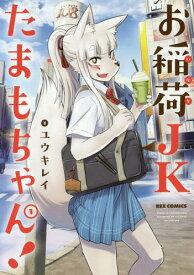 お稲荷JKたまもちゃん! 1 (IDコミックス/REXコミックス)[本/雑誌] (コミックス) / ユウキレイ/著