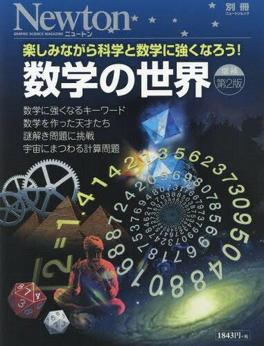 数学の世界 (Newtonムック)[本/雑誌] / ニュートンプレス