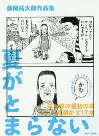 夏がとまらない[本/雑誌] / 藤岡拓太郎/著