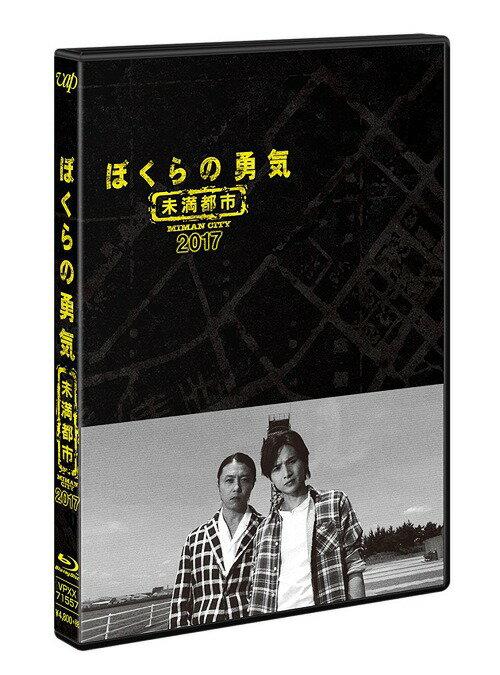 ぼくらの勇気 未満都市 2017[Blu-ray] / TVドラマ