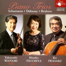 ピアノ・トリオ シューマン/ドビュッシー/ブラームス[CD] / 和波たかよし (ヴァイオリン)、岩崎洸 (チェロ)、土屋美寧子 (ピアノ)