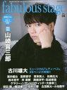 fabulous stage(ファビュラス・ステージ) Vol.04 【表紙】 山崎育三郎 (SHINKO MUSIC MOOK)[本/雑誌] / シンコーミュ…