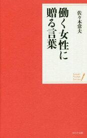 働く女性に贈る言葉[本/雑誌] (Sasaki Pocket Series) / 佐々木常夫/著