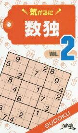 気がるに数独 VOL.2[本/雑誌] / ニコリ/編