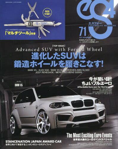 eS4 71 (GEIBUN)[本/雑誌] / 芸文社
