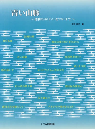 楽譜 青い山脈〜昭和のメロディーをフルー[本/雑誌] / 中野重孝/編