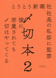 〆切本 2[本/雑誌] / 左右社編集部/編