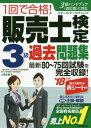 1回で合格!販売士検定3級過去問題集 '18年版[本/雑誌] / 上岡史郎/著