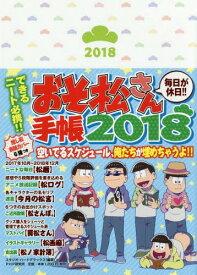 おそ松さん手帳 (2018年版)[本/雑誌] / スタジオ・ハードデラ
